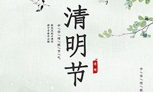 中华传统节气清明海报设计PSD素材