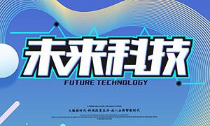 未来科技时代宣传海报PSD源文件