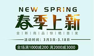 春季商品惊艳首发海报设计PSD素材