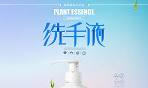 洗手液护肤品海报设计PSD素材