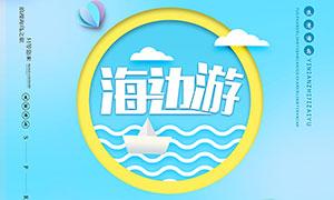 海边旅游宣传海报设计PSD源文件
