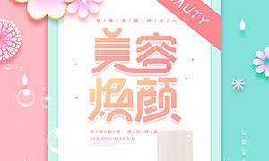 美容焕颜护肤品活动海报PSD素材