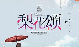 春季梨花节活动海报设计PSD素材
