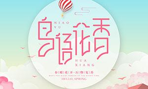 春季户外旅游宣传海报设计PSD素材
