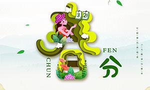 创意春分节气海报设计PSD素材