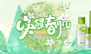 五百万彩票淘宝春季化妆品活动海报设计PSD素材