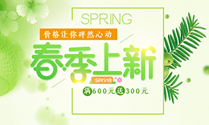 淘宝护肤品春季活动海报PSD素材