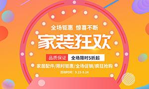 五百万彩票淘宝家装狂欢促销海报设计PSD素材
