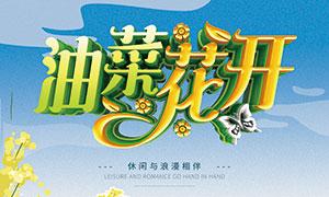 油菜花旅游宣传海报设计PSD素材