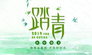 淘宝春季旅游产品海报设计PSD素材