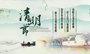 清明节缅怀先祖宣传海报PSD素材