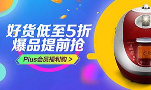 五百万彩票淘宝电饭煲促销海报设计PSD素材