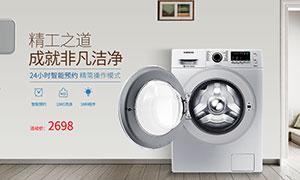 五百万彩票淘宝智能洗衣机全屏海报设计PSD素材