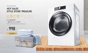 五百万彩票淘宝滚筒洗衣机促销海报PSD素材