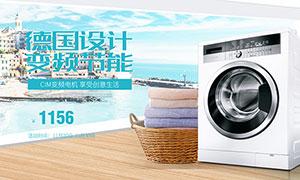 淘宝德国进口洗衣机海报设计PSD素材