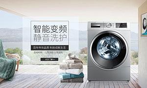 五百万彩票淘宝智能变频洗衣机海报设计PSD素材
