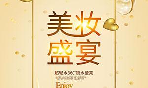 美妆盛宴化妆品活动海报PSD素材