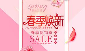 春季焕新促销季海报设计PSD素材