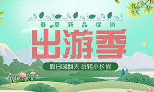 淘宝春夏出游季活动海报PSD源文件