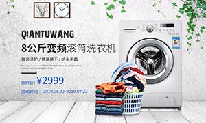 淘宝变频滚筒洗衣机海报设计PSD素材