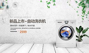淘宝自动滚筒洗衣机海报设计PSD素材