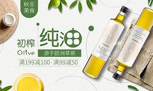 淘宝橄榄油全屏促销海报PSD素材