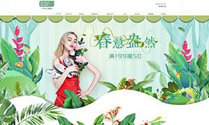 淘宝春季化妆品首页模板PSD素材