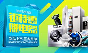 淘宝特惠电器全屏促销海报PSD素材