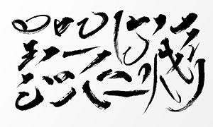 中国传统书法艺术字笔融PSD素材