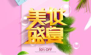 美妆盛宴化妆品促销海报PSD模板