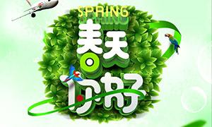 商场春季新品特惠宣传海报PSD素材