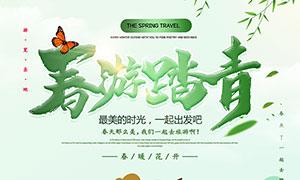 春季旅游踏青宣传海报PSD素材