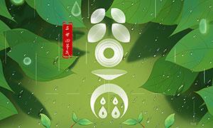 简约风格谷雨节气海报设计PSD素材
