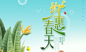 约惠春天主题宣传海报PSD源文件