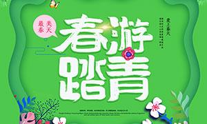 春游踏青旅游宣傳海報設計PSD源文件
