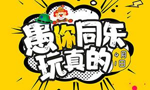 愚人节商场促销海报设计PSD模板