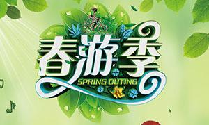 春季旅游活动宣传海报设计PSD素材