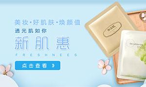 淘宝美妆好肌肤海报设计PSD素材