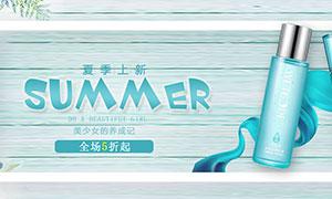 五百万彩票淘宝夏季护肤用品海报设计PSD素材
