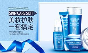 五百万彩票淘宝美妆护肤全屏促销海报PSD素材
