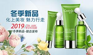 淘宝冬季美妆新品促销海报PSD素材