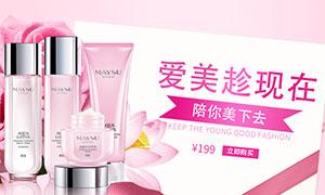 五百万彩票淘宝化妆品粉色主题海报PSD素材