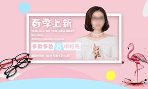 淘宝春季眼镜产品促销海报PSD素材