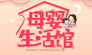 母婴生活馆活动促销海报PSD素材