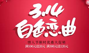 314白色情人节海报设计PSD源文件