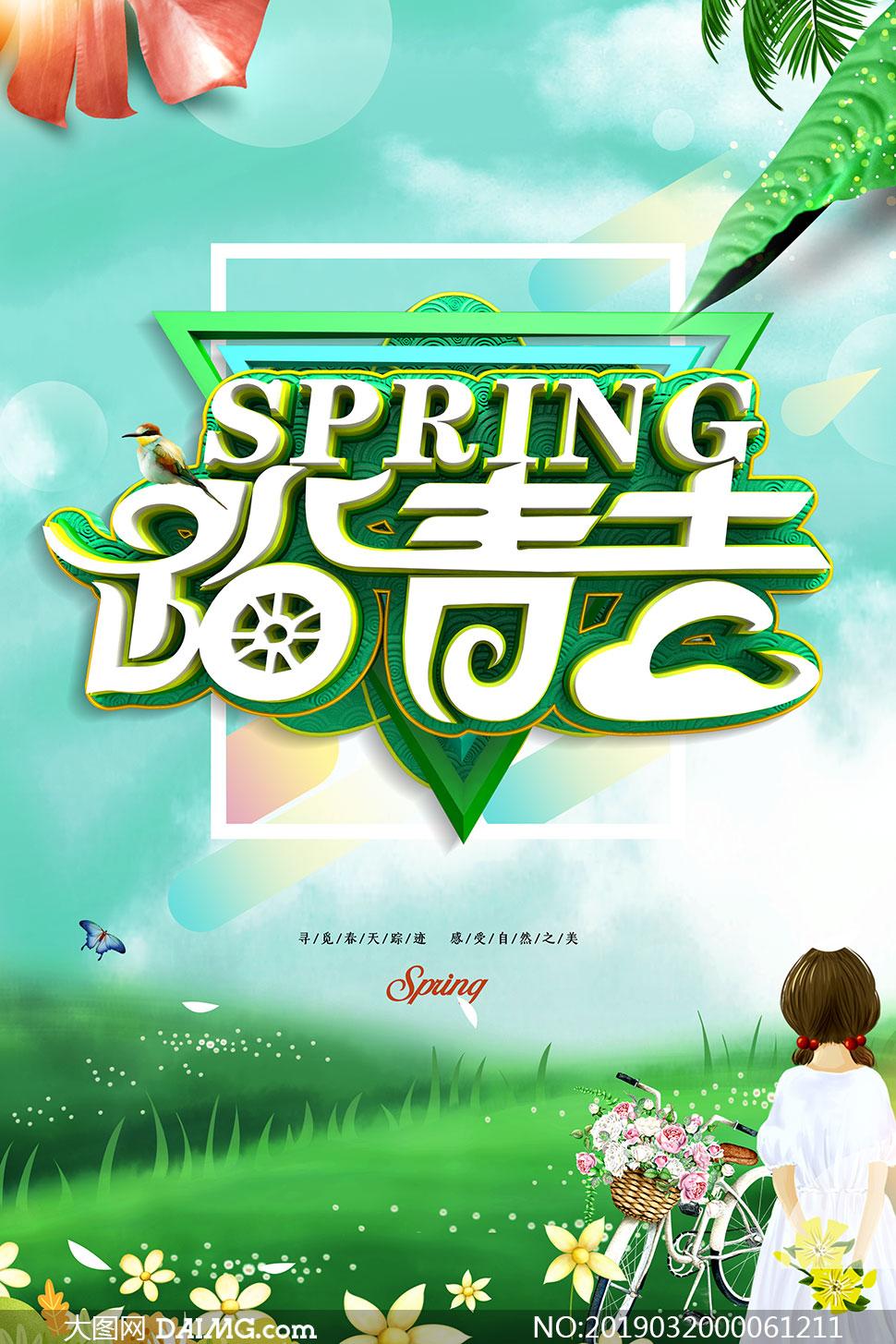 春季踏青去宣傳海報設計PSD素材