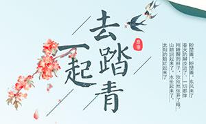 春季旅游踏青活動海報設計PSD素材