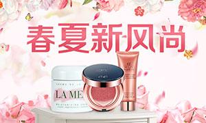 淘宝春夏新风尚化妆品海报PSD素材
