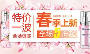 淘宝美妆新品特价海报设计PSD素材