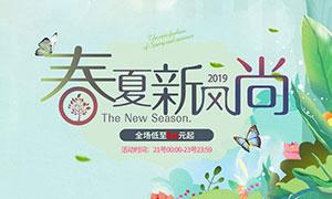 淘宝春夏新风尚主题海报PSD素材